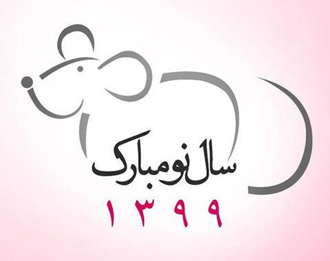 تبریک سال 1399 از طرف معلمین دبستان پسرانه واحد5